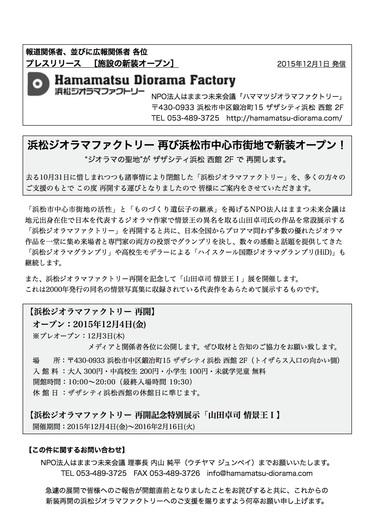 HDF_re-open_newsrelease.jpg