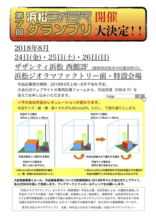 HDGP7_info1.jpg